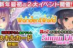 美少女コレクションパズルRPG 『Wonder4World』 2015年初の新イベント&新カード追加!