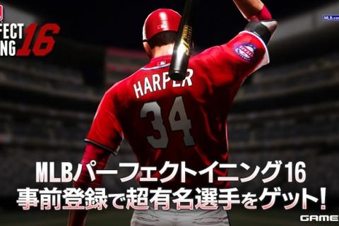 シリーズ最新作『MLBパーフェクトイニング16』限定特典がもらえる事前登録キャンペーンを開催!