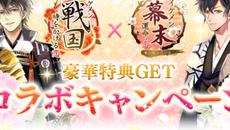 『イケメン戦国◆時をかける恋』×『イケメン幕末◆運命の恋』初のコラボキャンペーンを期間限定開催!