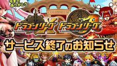 『ドラゴンリーグX』『ドラゴンリーグA』が2016年5月31日をもってサービス終了することを発表