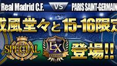 『欧州クラブチームサッカー BEST☆ELEVEN+』レアル・マドリード&パリ・サンジェルマンの限定カードが登場!