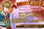 女性向けスマホパズルRPG『夢王国と眠れる100人の王子様』が新テレビCM放送記念のTwitterキャンペーンを開催!