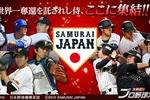 『大熱狂!!プロ野球カード』侍ジャパンカード第2弾が登場&リリース記念ログインボーナスを実施!