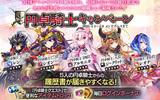 『かんぱに☆ガールズ』4/8まで5人の「円卓騎士」が登場するキャンペーンを開催!