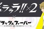 ブッ壊し!ポップ☆RPG『クラッシュフィーバー』が『デュラララ!!×2』とのコラボイベント実施を決定!