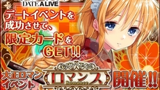 ソーシャルゲーム『デート・ア・ライブⅡ』が期間限定の大正ロマンイベント「モダンエイジロマンス」を開催!