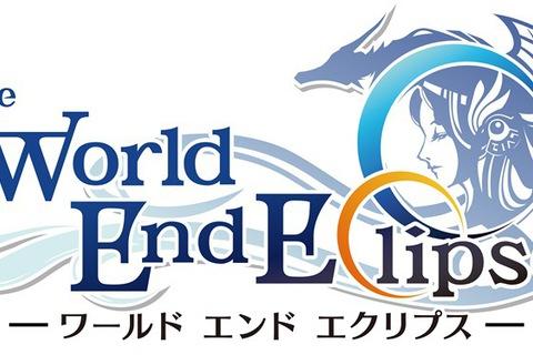 オンライン RPG『ワールド エンド エクリプス』がTwitter プレゼントキャンペーンを開催!