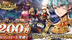 『セブンナイツ(Seven Knights)』 200万ダウンロード突破記念のイベント&春のキャンペーンを実施!