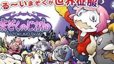 世界征服RPG『まぞくのじかん』が「auゲーム」で配信スタート!