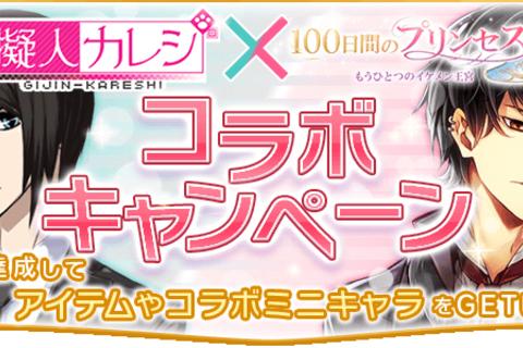 『100日間のプリンセス◆もうひとつのイケメン王宮』×『擬人カレシ』限定アイテムが入手できるコラボキャンペーンを開催!