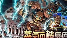 『ドラゴンポーカー』が復刻スペシャルダンジョン「蒸気の機兵団」を開催!