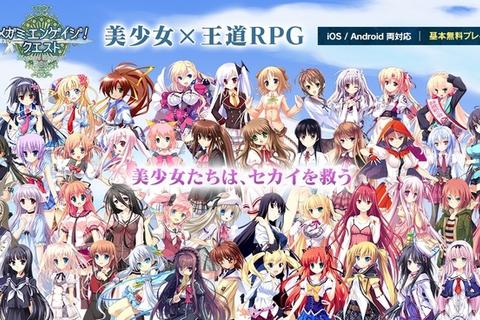 美少女王道RPG 『メガミエンゲイジ!クエスト』人気ブランド限定のユニットがGETできる期間限定2大イベント開始!!