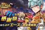 『セブンナイツ(Seven Knights)』 サービス開始から77日を記念して「リリース77日記念感謝祭」を実施!