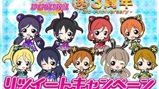 『ラブライブ!スクールアイドルフェスティバル』3周年記念のリツイートキャンペーンを開催!