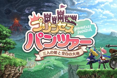 『プリンセスパンツァー~三人の姫と空白の大地~』新イベントクエスト「王国を護りし盾」配信開始&ステップアップキャンペーンを実施!