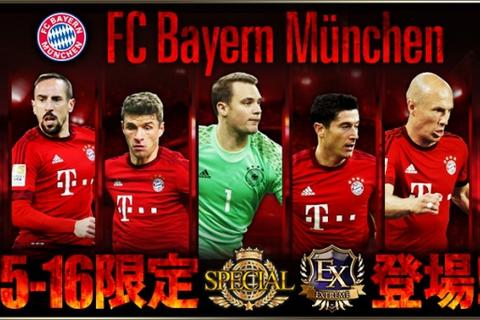 『欧州クラブチームサッカー BEST☆ELEVEN+』FC バイエルン・ミュンヘンの限定カードの配信がスタート!