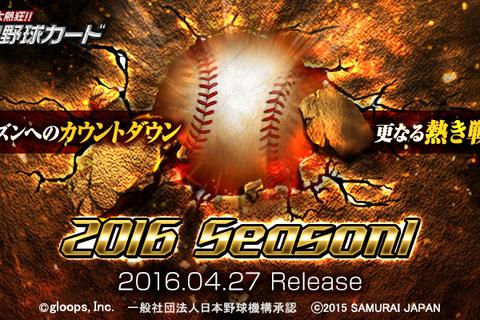 『大熱狂!!プロ野球カード』が「2016 Season1」カードの提供を2016年4月27日より開始!チャンピオンカップやカウントダウンログボも開催!