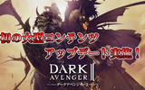 3D MORPG『ダークアベンジャー2』アップデート記念イベント実施中!