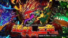 リアルタイム合体カードバトル『ドラゴンポーカー』で復刻チャレンジダンジョン「逆襲の三竜」がスタート!