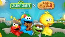 バブルシューティングゲーム『LINE バブル2』が「セサミストリート」とのコラボをスタート!