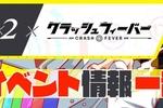『クラッシュフィーバー』が「デュラララ!!×2」とのコラボイベントを2016年4月26日より開始!