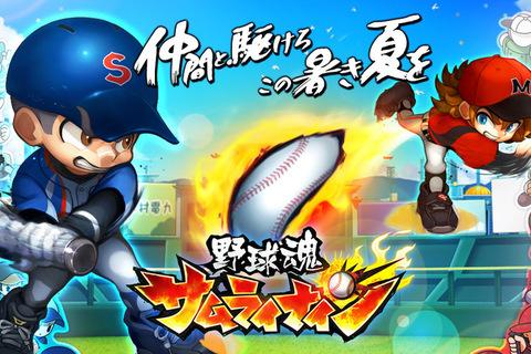 野球育成シミュレーションゲーム『野球魂サムライナイン』が「コロプラ」上で配信開始!