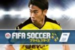 FIFA公認モバイルサッカーゲーム『EA SPORTSTM FIFAサッカー プライムスターズ』配信決定記念キャンペーンを開催!