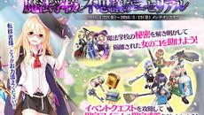ファンタジーRPG『かんぱに☆ガールズ』が「かんぱに☆春イベント~魔法学校と不思議のエセリアル~」と「かんぱに☆春のパン祭り」を同時開催!