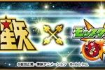 『モンスターストライク』が「聖闘士星矢」とのコラボを5月2日より開始!記念のキャンペーンが開催中!