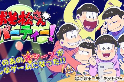 おそ松さんのミニゲーム集アプリ『おそ松さん はちゃめちゃパーティー!』がAndroid・iOSで配信開始!