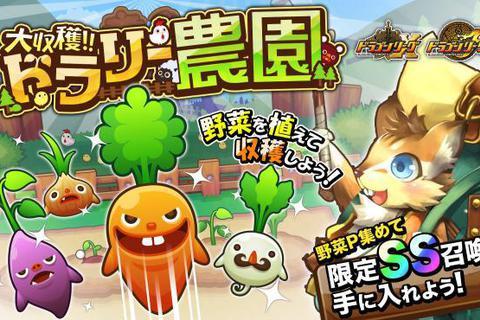 『ドラゴンリーグX』『ドラゴンリーグA』で期間限定イベント「大収穫!!ドラリー農園」が開催!