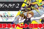ブッ壊し!ポップ☆RPG『クラッシュフィーバー』が『デュラララ!!×2』とのコラボイベントをスタート!