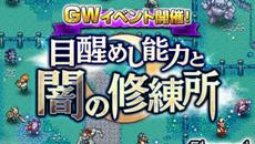 オンラインRPG『エターナルゾーンオンライン』がGWイベント『目醒めし能力と闇の修練所』を開始!