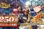 『セブンナイツ(Seven Knights)』が250万ダウンロード突破記念のイベントを4月28日より実施!