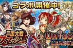 新感覚リアルタイムRPG『ユニゾンリーグ』と爽快ひっぱり大戦アクション『三国大戦スマッシュ!』がコラボ開始!