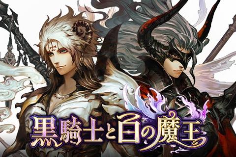 今夏配信予定の『黒騎士と白の魔王』事前登録2大キャンペーン&ティザームービーの公開を開始!