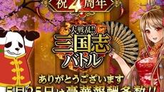Mobage版『大戦乱!!三国志バトル』4周年を目前に「モバコインルーレット」&「大戦乱!!ガチャ」を開催!