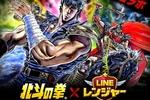『LINE レンジャー』に「北斗の拳」コラボ限定レンジャーが登場!