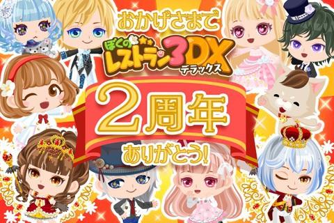 レストランシミュレーションゲーム『ぼくのレストラン3DX』が2周年記念キャンペーンを開催!