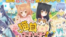 『猫耳さばいばー!』iOS版リリース記念でログインボーナス&キャンペーン開催中!