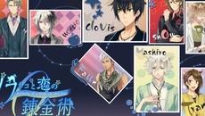 恋愛シミュレーションゲーム『ノラネコと恋の錬金術』事前登録キャンペーン&プロモーションビデオの公開を開始!