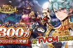 『セブンナイツ(Seven Knights)』が300万ダウンロード突破&新TVCM放送開始!記念イベントを5月5日より実施!
