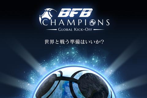 「BFB 2016」に続く最新作『BFB Champions~Global Kick-Off~』のティザーPV&イントロダクションムービーが公開!