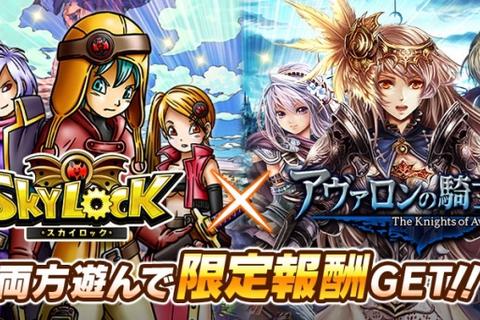 GREE版『スカイロック』×『アヴァロンの騎士』コラボキャンペーン実施! 両タイトルで報酬GETのチャンス!