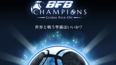 『BFB 2016』に続くスマートフォン向けサッカーゲーム『BFB Champions~Global Kick-Off~』のゲーム内情報が初公開!
