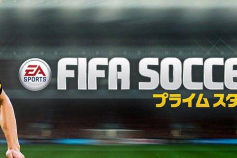 FIFA公認モバイルサッカーゲームの最新作『EA SPORTS(TM) FIFAサッカー プライムスターズ』の配信スタート!