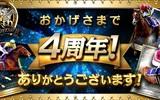 ソーシャルゲーム『大熱狂!!ダービーカード』が4周年記念キャンペーンを実施!