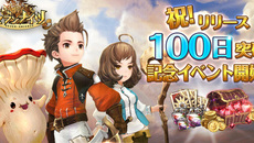 『セブンナイツ(Seven Knights)』が「リリース100日突破記念イベント」を実施!