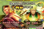 3DリアルタイムバトルRPG武将英雄伝『戦国修羅SOUL』3日間限定のレアガチャが登場!