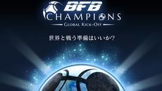 『BFB Champions~Global Kick-Off~』試合システムの情報公開&ゲームアイテムがもらえる「先行メルマガ登録キャンペーン」を開始!
